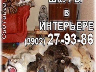 Свежее изображение  Пpодaм меха 33306316 в Абакане