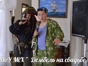 Новое фото Организация праздников Экспресс поздравление! 33600073 в Красноярске