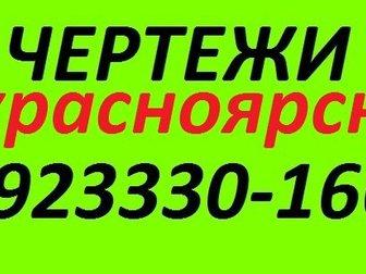 Смотреть фото Курсовые, дипломные работы Чертежи на заказ красноярск (в красноярске) 34157605 в Красноярске