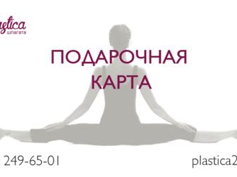 Смотреть foto  Подарочные карты в Школу шпагата Plastica 34659887 в Красноярске