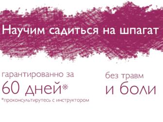 Новое foto  Подарочные карты в Школу шпагата Plastica 34659887 в Красноярске