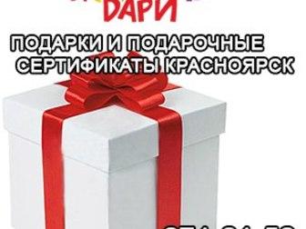 Увидеть фотографию  Интернет-магазин подарков и подарочных сертификатов в Красноярске 35357208 в Красноярске