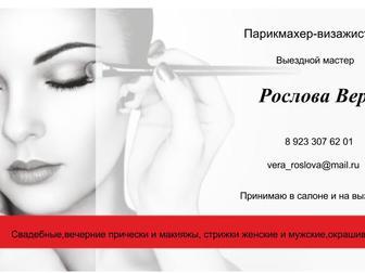 Смотреть изображение Разное Свадебный Стилист, Парикмахер визажист на дом 51215112 в Красноярске