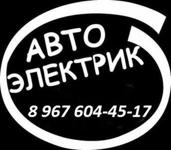Изображение в Авто Автосервис, ремонт АВТОЭЛЕКТРИК С ВЫЕЗДОМ - Помощь на дороге в Красноярске 500