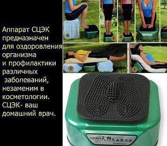 Фото в   СЦЭК предназначен для оздоровления организма в Красноярске 56990