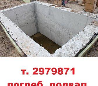 Изображение в Строительство и ремонт Другие строительные услуги Предлагаем услугу установка монолитного погреба в Красноярске 0