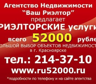 Фото в   Агентство недвижимости  Ваш Риэлтор,   в Красноярске 52000