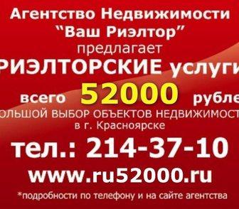 Изображение в   Агентство недвижимости  Ваш Риэлтор,   в Красноярске 52000