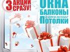 Изображение в   3 акции сразу на пластиковые окна, балконы в Кропоткине 4600