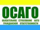 Фотография в   Автострахование ОСАГО, КАСКО, Техосмотр. в Крымске 0