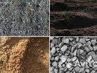 Песок,Опгс,Щебень, Чернозем