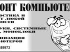 Скачать бесплатно фотографию Компьютеры и серверы Ремонт компьютеров 38736992 в Кудымкаре