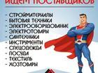 Уникальное изображение Строительные материалы Приглашаем крупных производителей 35310116 в Куйбышеве