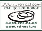 Свежее фотографию  Резиновое кольцо , 33326411 в Курчатове