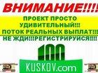 Уникальное фотографию  Предлагаю работу - удаленно в интернете, с ежедневной оплатой 32818503 в Москве