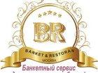 Фотография в   Заказать банкетный зал в Москве и Подмосковье. в Москве 2850