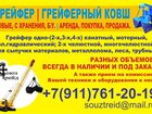 Скачать бесплатно foto  Грейферный ковш для песка 32879821 в Омске