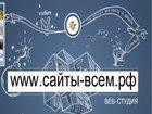 Фотография в   Веб-студия: Сайты-ВСЕМ! Разработка сайта, в Сафоново 3500