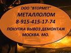 Фотография в   Покупка металлолома Тел. : 8-915-415-17-74. в Москве 10000