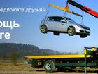 Новое фотографию  Техпомощь на дороге неограниченное количество раз! 32952863 в Москве