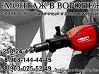 Фото в   Демонтаж домов, а также конструкций любой в Воронеже 100