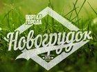 Фото в   Новогрудок. онлайн - информационный сайт в Кургане 0