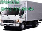 Скачать изображение  запчасти Hyundai HD72 HD78 HD65 фургон будка для грузовика Хундай 33169065 в Санкт-Петербурге
