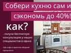 Фотография в   Центр мебельных фасадов `Мбэль` (Казань) в Казани 0
