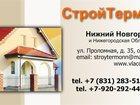 Скачать фото  Строительство домов, коттеджей, магазинов и офисных зданий 33227856 в Нижнем Новгороде