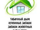 Свежее изображение  Дезодорация помещений, Удаление (устранение) неприятных запахов в квартирах, магазинах, 33239718 в Москве
