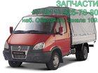 Уникальное foto  запчасти ГАЗ, аккумуляторы, автохимия, незамерзайка 33545242 в Санкт-Петербурге