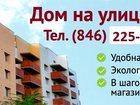 Изображение в   Предлагаем к продаже однокомнатную квартиру в Самаре 1168500