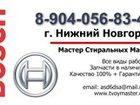 Фото в   Ремонт стиральных машин BOSCH. Только профессиональные в Нижнем Новгороде 300