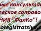 Фото в   Регистрация ООО, внесение изменений в ЕГРЮЛ, в Москве 2000