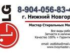 Изображение в   Ремонт стиральных машин LG. Только профессиональные в Нижнем Новгороде 300