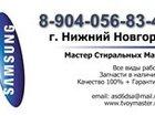 Фотография в   Ремонт стиральных машин Samsung. Только профессиональные в Нижнем Новгороде 300