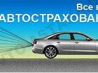 Фотография в   Автострахование - ОСАГО с доставкой.   Предлагаем в Москве 2000