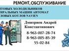 Изображение в Ремонт электроники Ремонт холодильников Мастерская  Техниксервис    Профессиональный в Кургане 300