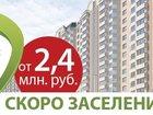 Фотография в   Домодедово Парк. Старт продаж. Новое жилье. в Кургане 1