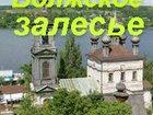 Скачать бесплатно фотографию  Волжское залесье (Ростов Великий, Кострома, Плес) 34067364 в Перми