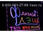 Изображение в   Светодиодные маркерные доски (Led доски) в Иркутске 500