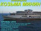 Просмотреть foto  Речные круизы на комфортабельном т/х Козьма Минин 34159511 в Перми