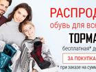 Уникальное изображение  Обувь для всей семьи, Распродажа 34339431 в Киеве