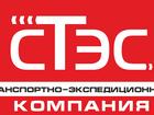 Фото в   Доставка любых грузов от 1кг в Ленск, Мирный, в Мирном 600