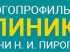 Изображение в   Клиника им. Н. И. Пирогова – первое частное в Санкт-Петербурге 1