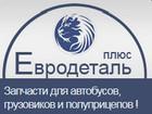 Уникальное фото  Запчасти к евро-грузовикам,автобусам,полуприцепам 34423733 в Москве