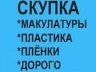 Скачать изображение  вторсырье купим 34458843 в Москве