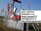 Изображение в   ООО «ШЕТРИ» предлагает весь спектр нефтепродуктов в Ангарске 0