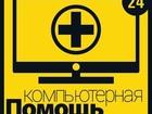 Скачать фотографию  Компьютерная помощь на дому 34507326 в Ижевске