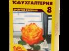 Новое фото  Продажа и настройка программ 1С сертифицированные специалисты ПрофЭксперт 34584554 в Москве